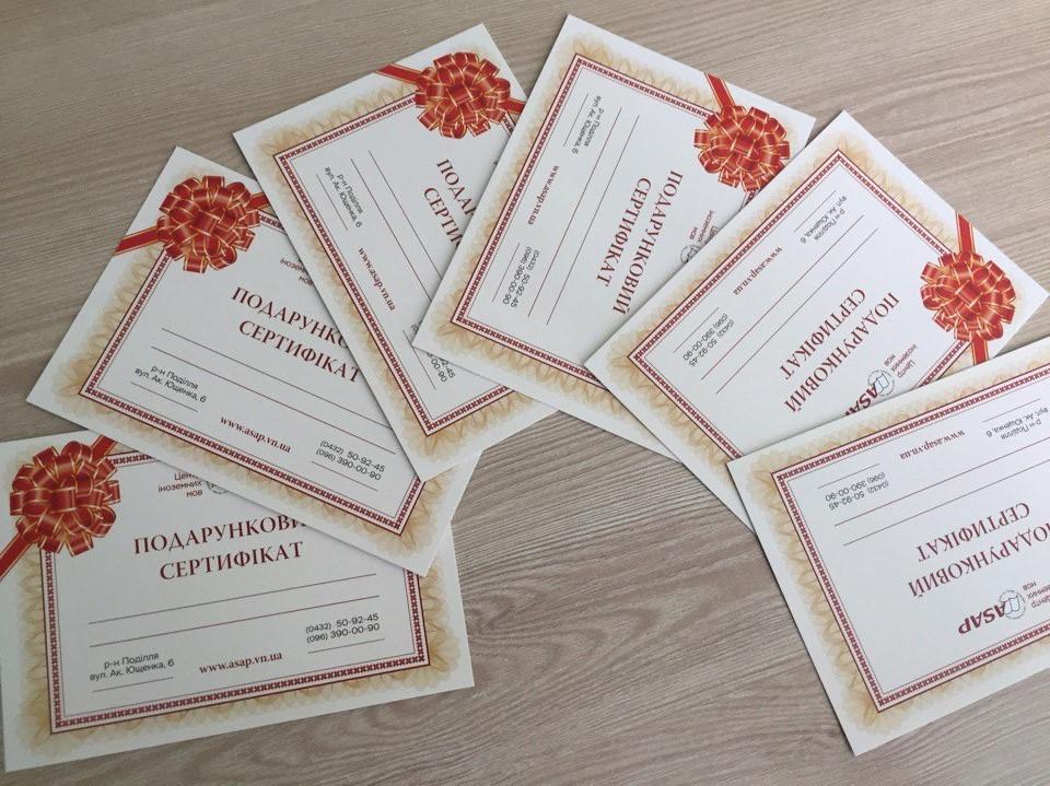 Сертификат на изучение иностранного языка: http://asap.vn.ua/ru/news/podar-sert.html