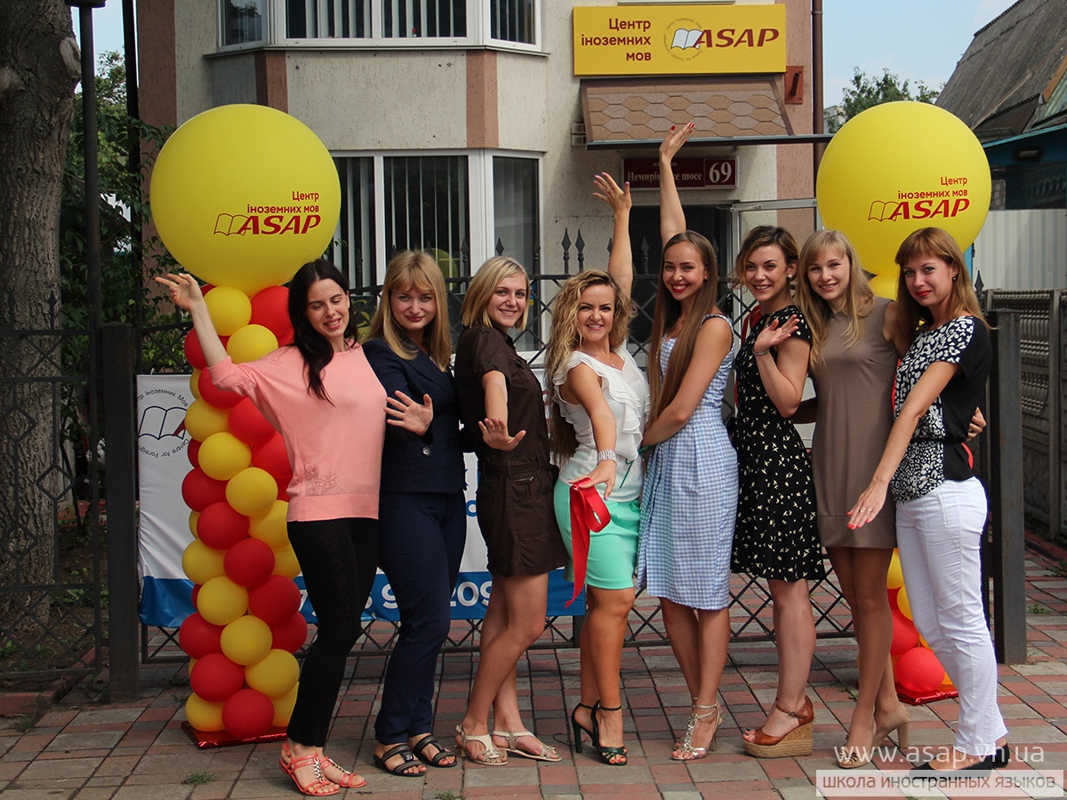 Открытие филиала центра иностранных языков ASAP: http://asap.vn.ua/ru/news/vidkrittya-filii-asap.html